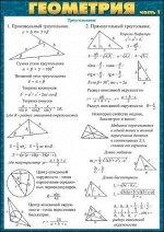 Геометрия часть 1