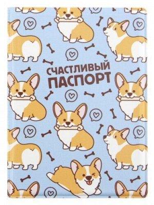 """Обложка для паспорта """"Счастливый паспорт""""/корги"""