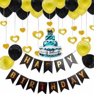 Набор шаров и украшений для Дня рождения