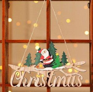 """Новогоднее подвесное украшение """"Дед Мороз"""", надпись """"Christmas"""""""