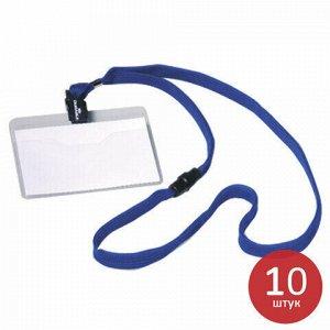 Бейджи горизонтальные (60х90 мм), КОМПЛЕКТ 10 шт., на безопасной синей ленте 44 см, DURABLE, 8139-07