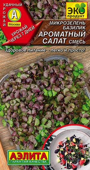 Базилик Ароматный салат, смесь