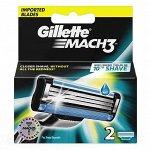 Кассеты Gillette MACH3, 2 шт (в наличии)