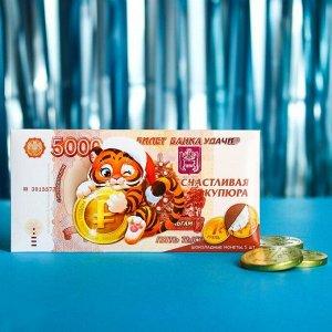 Набор шоколадных монет «Счастливая купюра», 5 шт. x 6 г.