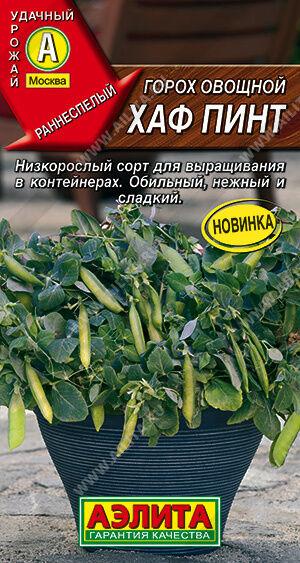 Горох овощной Хаф Пинт