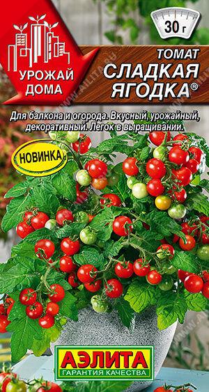 Томат Сладкая ягодка ®