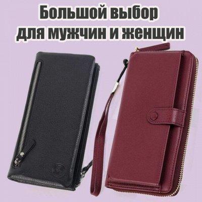 Кошельки! Натуральная кожа от 1051 рублей