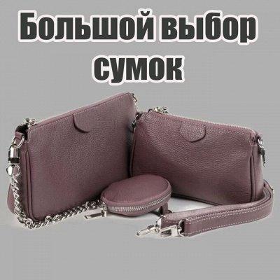 Кожаные сумки от 1700 рублей