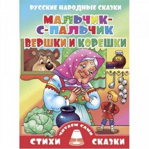 Русские народные сказки Мальчик-с-Пальчик. Вершки и корешки