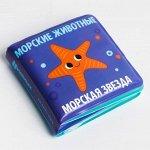 Развивающая книжка-малышка для игры в ванной «Морские животные»