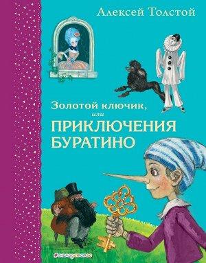 Толстой А.Н. Золотой ключик, или Приключения Буратино (ил. А. Власовой)