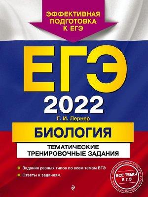 Лернер Г.И. ЕГЭ-2022. Биология. Тематические тренировочные задания