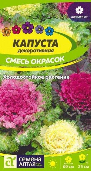 Капуста Декоративная Смесь окрасок/Сем Алт/цп 0,1 гр.