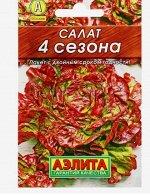 """Семена Салат """"4 сезона"""" кочанный """"Лидер"""", 0,5 г ,"""