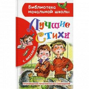 «Лучшие стихи», Михалков С.В.