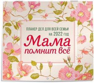 Мама помнит всё. Планер дел для всей семьи на 2022 год (245х280 мм)
