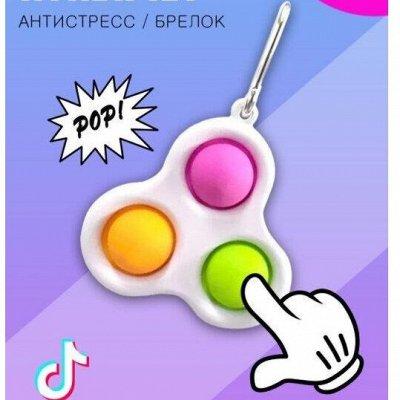 ✌ ИгроЛенд*Мир детских вещей и канцелярии — Хит продаж! Simple Dimple