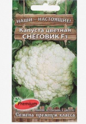 """Семена Капуста цветная """"Снеговик"""" F1, 0,1 гр"""