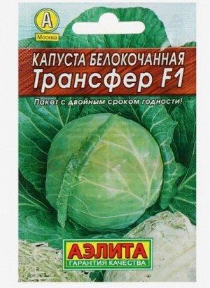 """Семена Капуста белокочанная """"Трансфер"""" F1 """"Лидер"""", 0,1 г ,"""