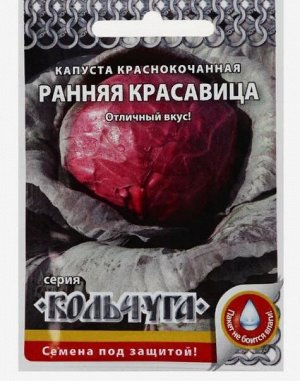 """Семена Капуста краснокочанная """"Ранняя красавица"""", серия Кольчуга NEW, 0,5 г"""