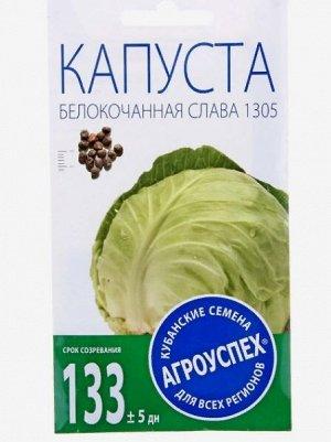"""Семена Капуста белокочанная """"Слава 1305"""" средняя, 0,5 г"""