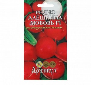 Семена Редис «Алёшкина любовь», F1, скороспелый, 1 г.