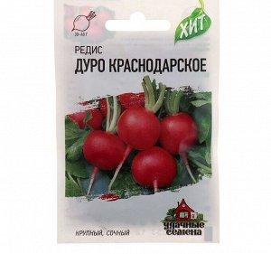 """Семена Редис """"Дуро Краснодарское"""", 2 г"""