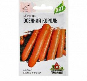 """Семена Морковь """"Осенний король"""", 2 г"""