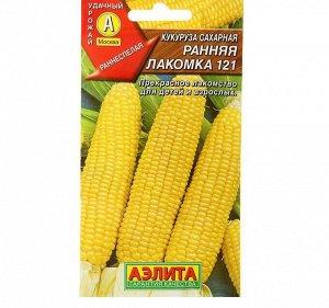 """Семена Кукуруза сахарная """"Ранняя лакомка 121"""", 7 г"""