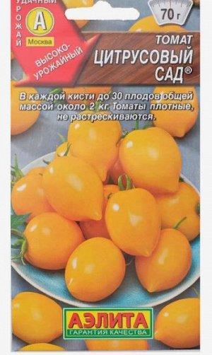 "Семена Томат ""Цитрусовый сад"" оранжевый, жёлтый, раннеспелый, 0,1 г (20 шт)"