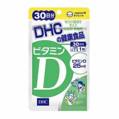 Витамины, капли и др. Наличие! Поступление витамин — Серия витамин DHC. Наличие