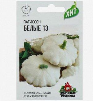 """Семена Патиссон """"Белые-13"""", среднеспелый, 1 г"""