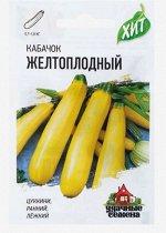 "Семена Кабачок ""Желтоплодный"", 1,5 г"