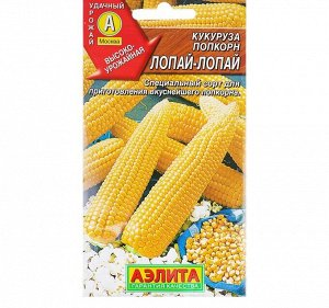 """Семена Кукуруза попкорн """"Лопай-лопай"""", 7 г"""