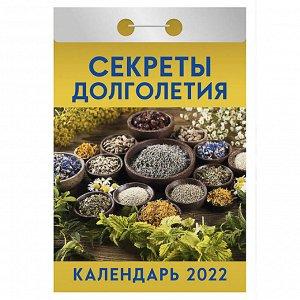 """Календарь настенный отрывной, """"Секреты долголетия"""", бумага, 7,7х11,4см, 2022"""