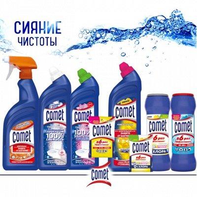 💯 % Оригинальная продукция от Procter & Gamble. АКЦИИ — ● COMET ● Кристальная чистота