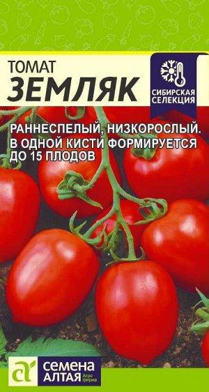 Томат Земляк/Сем Алт/цп 0,05 гр. Сибирская Селекция!