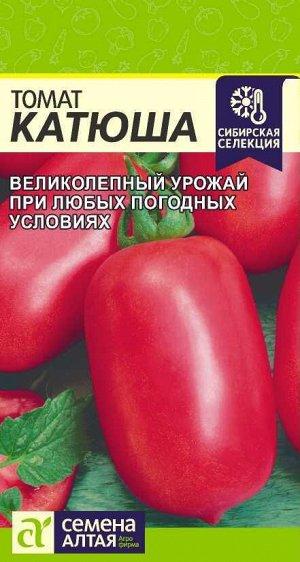 Томат Катюша/Сем Алт/цп 0,05 гр. Сибирская Селекция!