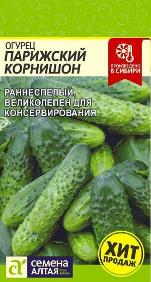 Огурец Парижский Корнишон/Сем Алт/цп 0,5 гр.