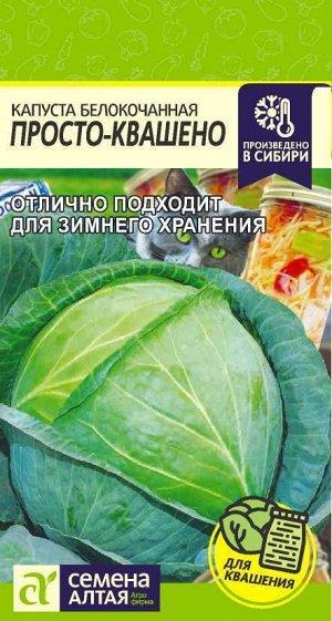 Капуста Просто-Квашено/Сем Алт/цп 0,3 гр.