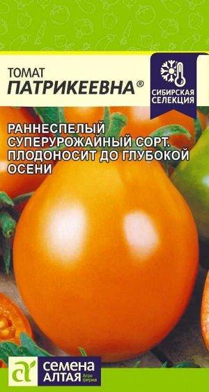 Томат Патрикеевна/Сем Алт/цп 0,05  гр. Наша Селекция!