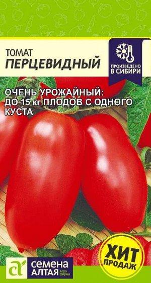 Томат Перцевидный/Сем Алт/цп 0,1 гр.