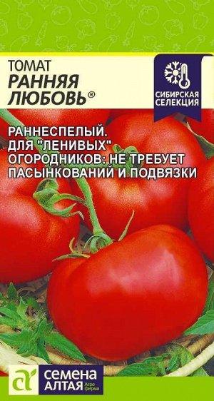 Томат Ранняя Любовь/Сем Алт/цп 0,05 гр. Наша Селекция!