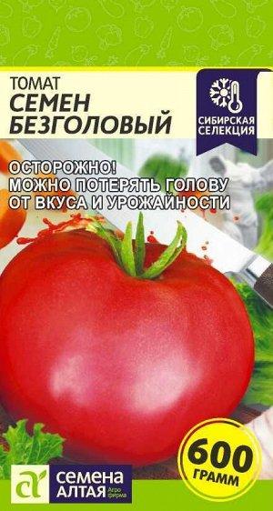 Томат Семен Безголовый/Сем Алт/цп 0,05 гр. Сибирская Селекция!