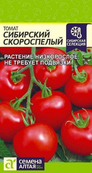 Томат Сибирский Скороспелый/Сем Алт/цп 0,1 гр. Сибирская Селекция!