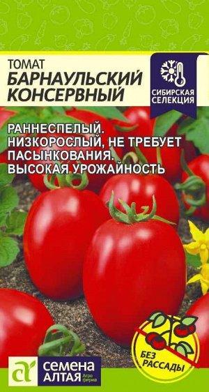 Томат Барнаульский Консервный/Сем Алт/цп 0,1 гр.
