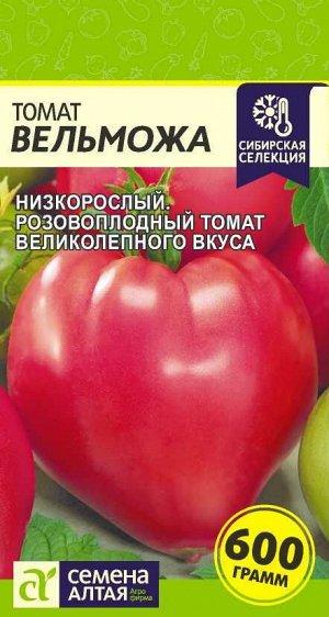 Томат Вельможа/Сем Алт/цп 0,05 гр. Сибирская Селекция!
