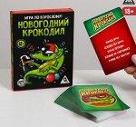Игра для компании «Новогодний крокодил»