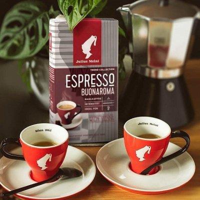 Кофе LAVAZZA, EGOISTE, PAULIG, MOVENPICK и др. Доставим быстро — Легендарный венский кофе Julius Meinl