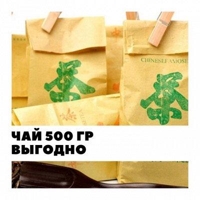 Премиум листовой чай✅ Быстрая раздача — 500 гр Выгодно